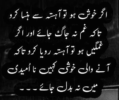 Aqwal-e-Zaren: Agar khush ho to aahista se hansa karo ta keh