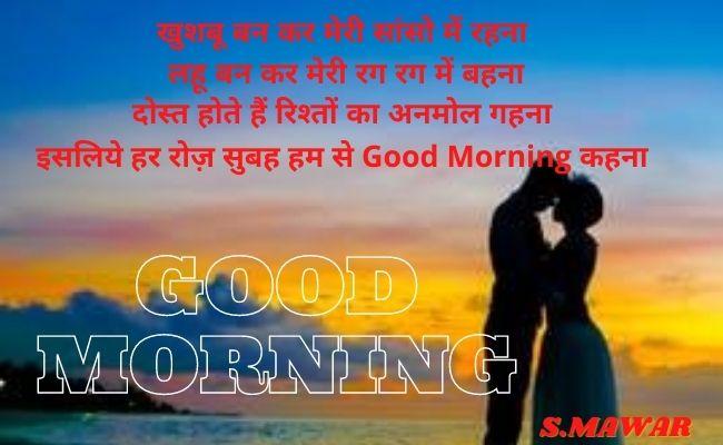 good morning hindi | सुप्रभात शुभकामना संदेश | गुड मॉर्निंग कोट्स डाउनलोड