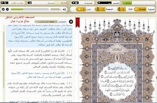 تحميل المصحف الناطق المحفظ المعلم