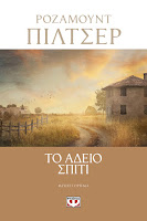 https://www.culture21century.gr/2020/01/to-adeio-spiti-ths-rosamunde-pilcher-book-review.html