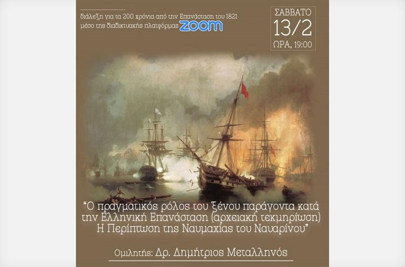 Ίδρυμα Θρακικής Τέχνης και Παράδοσης: Διαδικτυακή εκδήλωση για τα 200 χρόνια από την Επανάσταση του 1821
