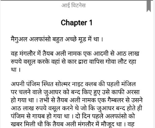 Eye Witness Hindi PDF Download Free