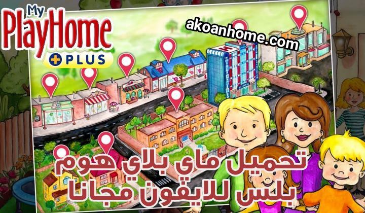 تحميل ماي بلاي هوم بلس للايفون مجانا My PlayHome Plus أحدث إصدار iOS 2020