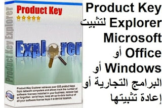 Product Key Explorer 4-2-1 لتثبيت Microsoft Office أو Windows أو البرامج التجارية الأخرى أو إعادة تثبيتها