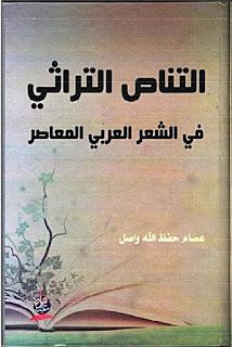 تحميل كتاب المفارقة في الشعر العربي الحديث pdf