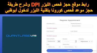 تعرف علي رابط موقع حجز فحص الليزر DPI وشرح طريقة حجز موعد فحص كورونا بتقنية الليزر لدخول أبوظبي