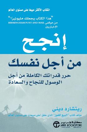 تحميل كتاب إنجح من أجل نفسك pdf