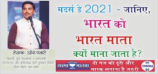Mother-'s-Day-2021-Umesh-Pansari