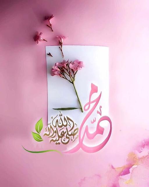 صورة جميلة مكتوب عليها اسم النبي محمد صلى الله عليه وسلم بطريقة مزخرفة بجانب الاسم زهرة جميلة