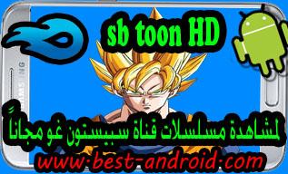 تنزيل برنامج سبيستون إتش دي sb toon HD لمشاهدة مسلسلات سبيستون مجاناً للاندرويد برابط تحميل مباشر من ميديا فاير، سبيستون غو مهكر للأندرويد ،
