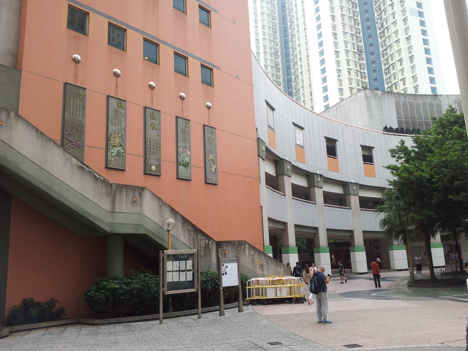 Grassroots O2: [領展商場] 逸東商場 @2015-11-14
