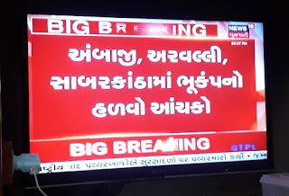 Earthquake in Gujarat