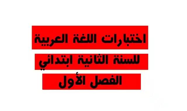 اختبارات في مادة اللغة العربية للسنة الثانية ابتدائي الجيل الثاني  وهذه الاختبارات خاص بالفصل الاول