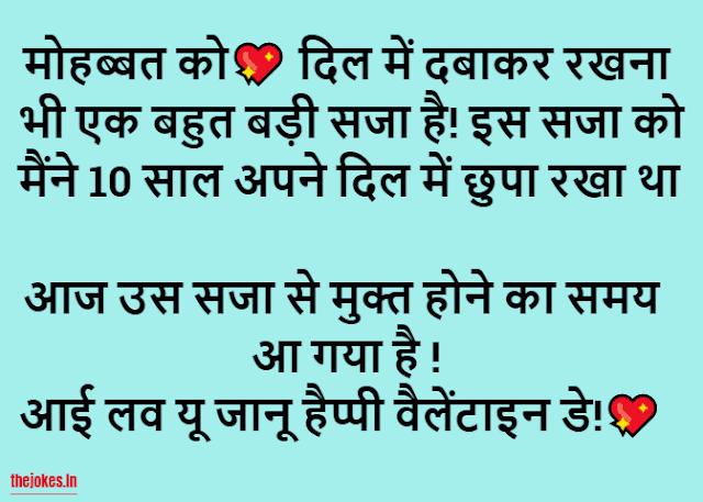 Valentine day shayari-valentine day status and sms