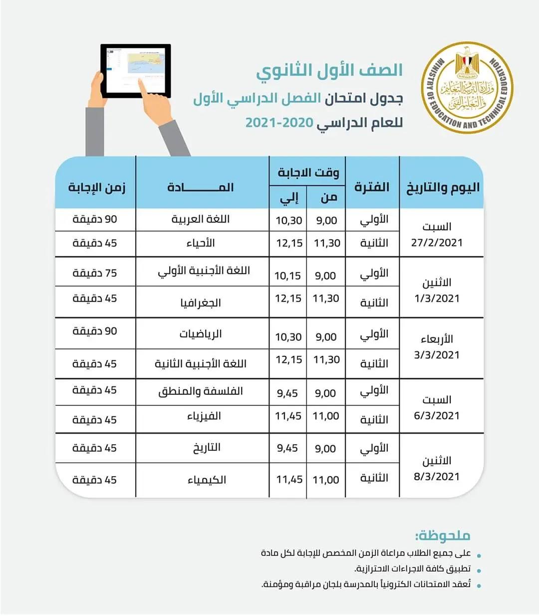 جدول امتحانات الصف الأول الثانوي الفصل الدراسي الاول
