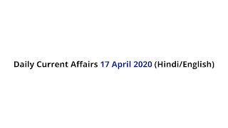 Daily Current Affairs 17 April 2020 (Hindi/English)
