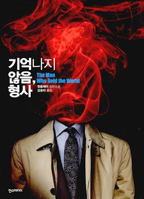 Forgotten. Interpol book cover