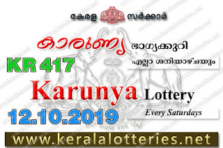"""keralalotteries.net, """"kerala lottery result .12 10 2019 karunya kr 417"""", 12th October 2019 result karunya kr.417 today, kerala lottery result 12.10.2019, kerala lottery result 12-10-2019, karunya lottery kr 417 results 12-10-2019, karunya lottery kr 417, live karunya lottery kr-417, karunya lottery, kerala lottery today result karunya, karunya lottery (kr-417) 12/10/2019, kr417, 12.10.2019, kr 417, 12.10.2019, karunya lottery kr417, karunya lottery 12.10.2019, kerala lottery 12.10.2019, kerala lottery result 12-10-2019, kerala lottery results 12-10-2019, kerala lottery result karunya, karunya lottery result today, karunya lottery kr417, 12-10-2019-kr-417-karunya-lottery-result-today-kerala-lottery-results, keralagovernment, result, gov.in, picture, image, images, pics, pictures kerala lottery, kl result, yesterday lottery results, lotteries results, keralalotteries, kerala lottery, keralalotteryresult, kerala lottery result, kerala lottery result live, kerala lottery today, kerala lottery result today, kerala lottery results today, today kerala lottery result, karunya lottery results, kerala lottery result today karunya, karunya lottery result, kerala lottery result karunya today, kerala lottery karunya today result, karunya kerala lottery result, today karunya lottery result, karunya lottery today result, karunya lottery results today, today kerala lottery result karunya, kerala lottery results today karunya, karunya lottery today, today lottery result karunya, karunya lottery result today, kerala lottery result live, kerala lottery bumper result, kerala lottery result yesterday, kerala lottery result today, kerala online lottery results, kerala lottery draw, kerala lottery results, kerala state lottery today, kerala lottare, kerala lottery result, lottery today, kerala lottery today draw result  kr-417"""