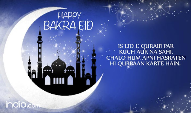 Eid ul adha mubarak 2017 messages sms and wishes english and hindi eid ul adha mubarak 2017 messages sms and m4hsunfo Choice Image