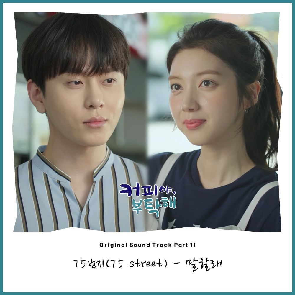 Street. 75 -Coffee, Do Me a Favor OST Part.11