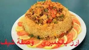 طريقة عمل ارز بالجمبرى