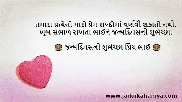 Birthday Wishes for Brother in Gujarati