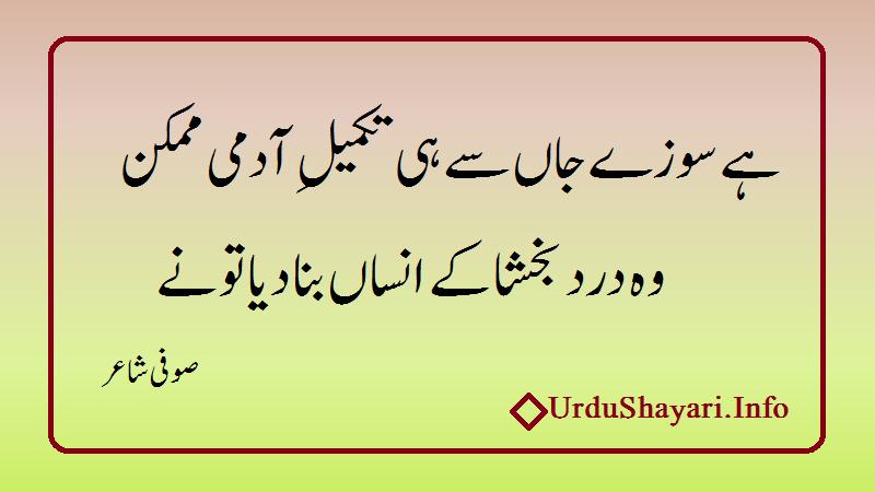 Insaan Bana Dia Sufi Shayari 2 lines - Best Poetry on Insaan
