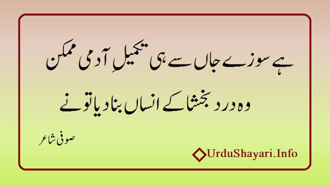 Insaan Bana Dia Sufi Shayari 2 lines