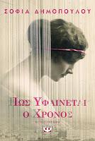 https://www.culture21century.gr/2019/04/pws-yfainetai-o-xronos-ths-sofias-dhmopoyloy-book-review.html