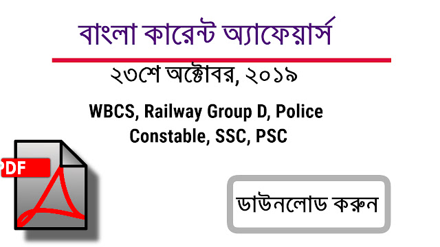 Current Affairs GK Question and Answer in Bengali 23 October 2019 PDF Download