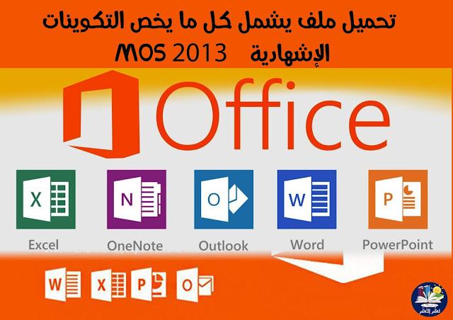 تحميل ملف يشمل كل ما يخص التكوينات الإشهادية  MOS 2013