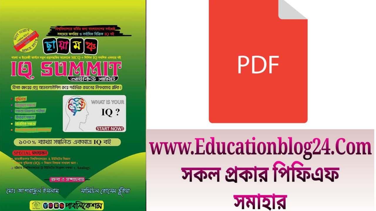 ছায়ামঞ্চ IQ Summit (Full Book) PDF Download-আইকিউ সামিট বই PDF    IQ Summit PDF Download