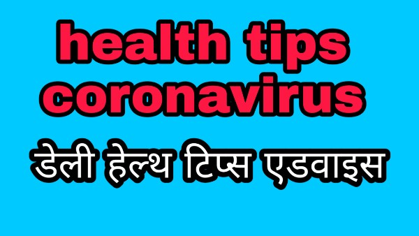 Health in Hindi tips for daily life #Coronavirus