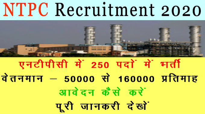 NTPC Recruitment 2020 : एनटीपीसी में 250 पदों पर भर्ती ,,,वेतनमान 50,000 से 160000 रूपये प्रतिमाह  | आवेदन कैसे करें यहाँ देखें