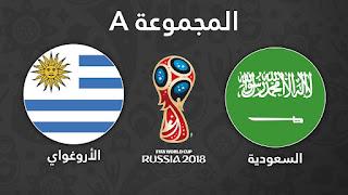 مشاهدة مباراة السعودية و الأوروغواي في كأس العالم 2018 بتاريخ 20-06-2018