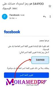 كيفية استرجاع حساب فيس بوك بدون رقم هاتف | استرجاع حساب فيسبوك بالاسم