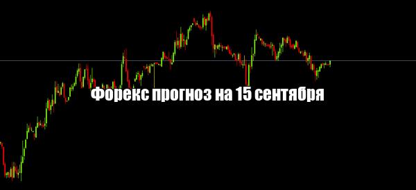 Форекс прогноз основных валютных пар на 15 сентября
