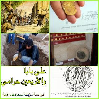 علي بابا والأربعين حرامي القصة الحقيقية