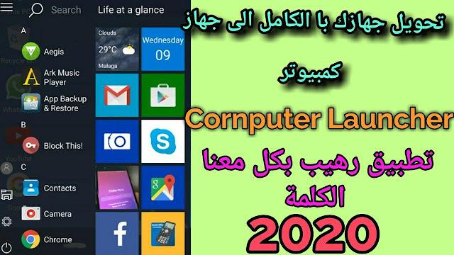 تطبيق لانشر لتحويل هاتفك الى جهاز كمبيوتر لهواتف الاندرويد جديد 2020
