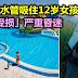 泳池排水管吸住12岁女孩,抢救后恢复心跳,但「大脑受损」严重昏迷。