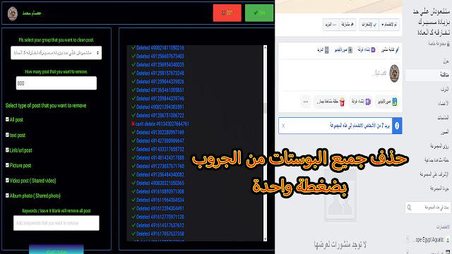 حذف جميع بوستات جروب الفيسبوك بضغطة واحدة