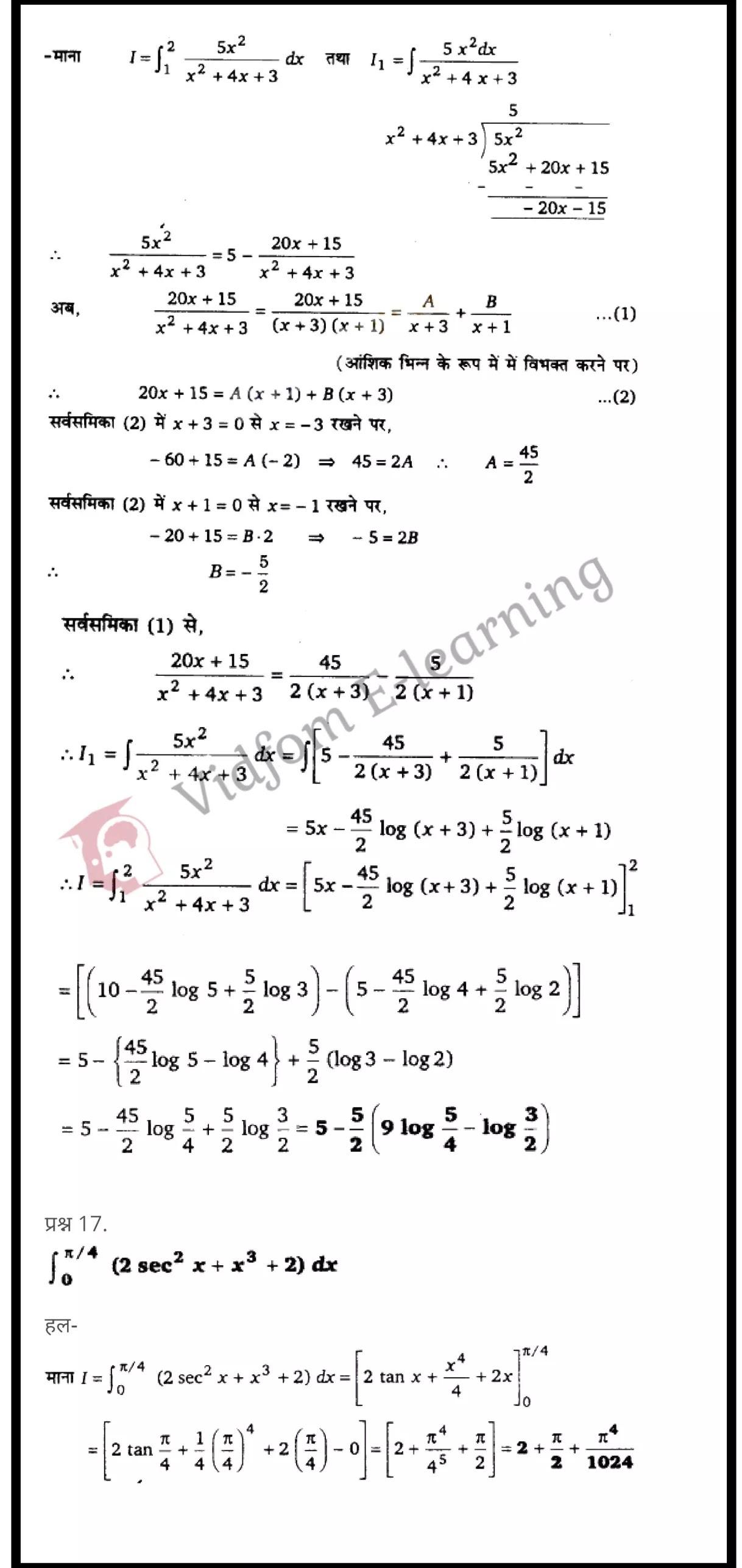 class 12 maths chapter 7 light hindi medium 70