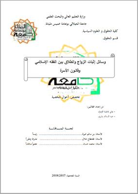 مذكرة ماستر: وسائل إثبات الزواج والطلاق بين الفقه الإسلامي وقانون الأسرة PDF