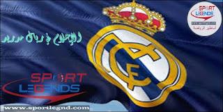 ريال مدريد,شعار ريال مدريد,شعار نادي ريال مدري,شكل شعار نادي ريال مدريد,مدريد,نادي ريال مدريد,هازارد ريال مدريد,حقائق عن نادي ريال مدريد,محبي ريال مدريد,شعار,نادي,شعار نادي روما,رونالدو,جماهير ريال مدريد,توابيت ريال مدريد