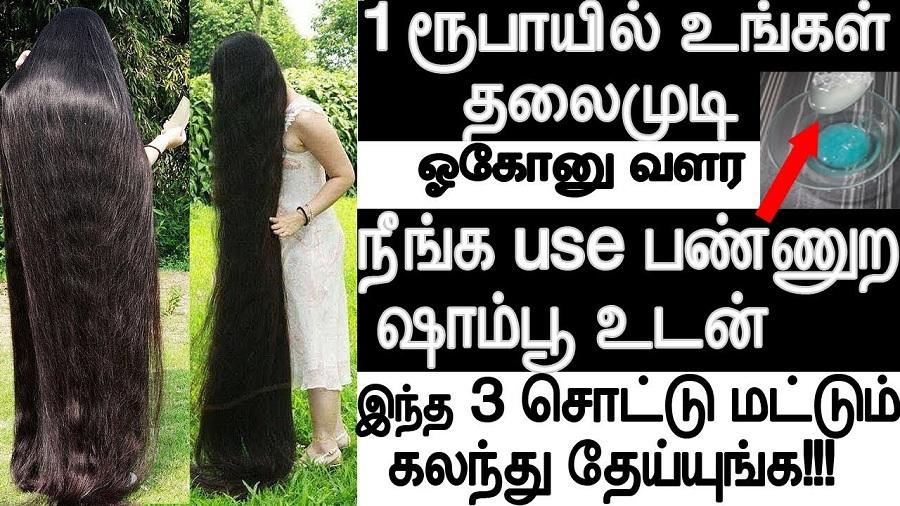 1 ரூபாயில் உங்கள் தலைமுடி ஓகோன்னு வளர!