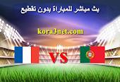 بث مباشر مباراة البرتغال وفرنسا اليوم 23-6-2021 يورو 2020