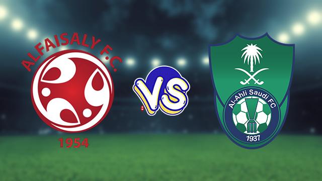 مشاهدة مباراة الاهلي ضد الفيصلي 13-08-2021 بث مباشر في الدوري السعودي