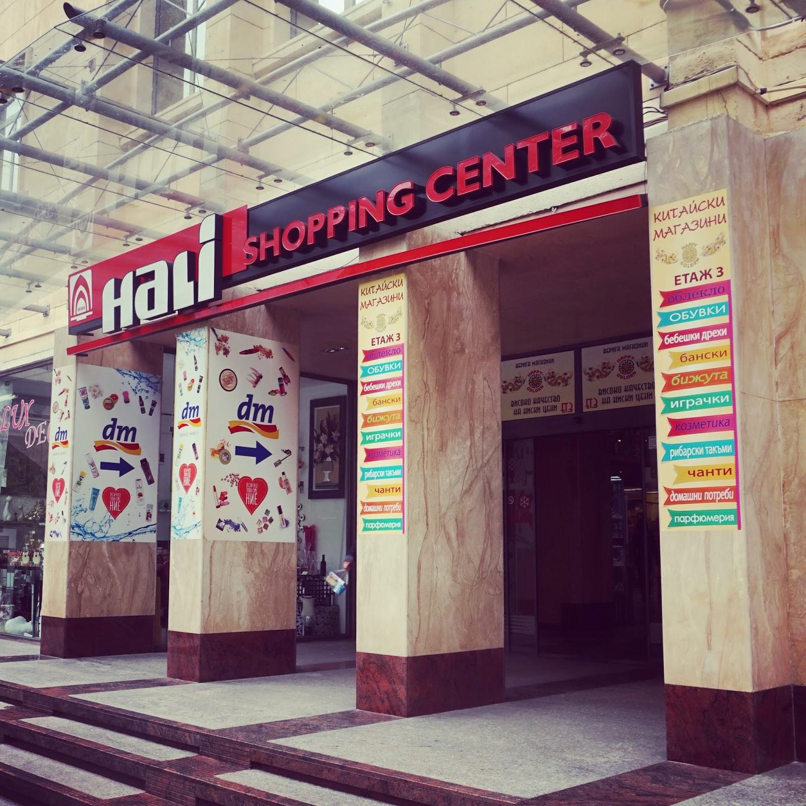 a3078587229a ... ψώνια και είσαι πελάτης με απαιτήσεις και τουπέ  Το Χάλι Σόπινγκ Σέντερ  στο κέντρο του Πλοβντιβ είναι το μολ των ονείρων σου. Θέλεις ρούχα  Στο  Χάλι! ...