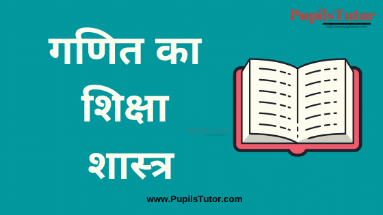 (गणित का शिक्षाशास्त्र) Pedagogy of Mathematics Book, Notes and Study Material in Hindi Medium Free Download PDF for B.Ed 1st and 2nd Year All Courses | (Teaching of Mathematics) Pedagogy of Mathematics PDF Book in Hindi | Pedagogy of Maths PDF Notes in Hindi | Pedagogy of Mathematics PDF Study Material in Hindi for B.Ed