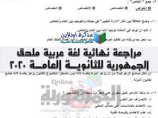 مراجعة ملحق الجمهورية لغة عربية للثانوية العامة 2020